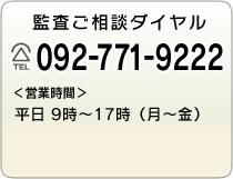 お問い合わせはお気軽に/092-771-9222