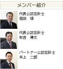 九州パートナーズメンバー紹介